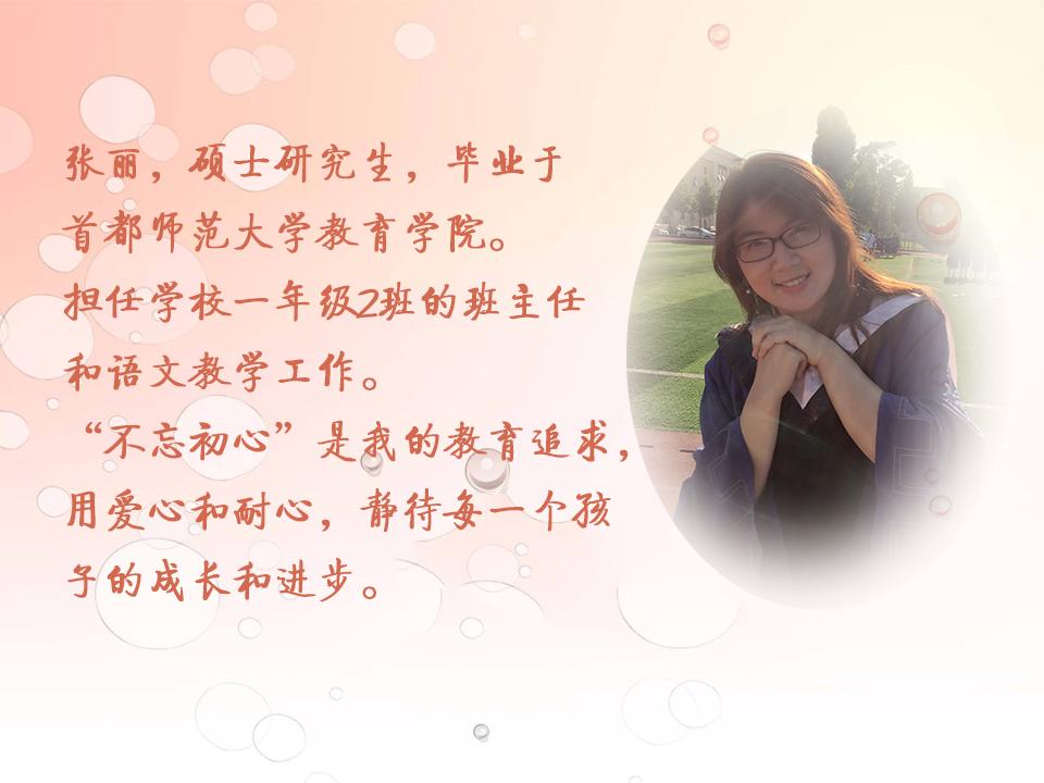 张丽-个人介绍